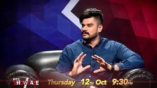 KADIR THIND | PTC Showcase | GALLAN MUK JANIYAN | Thur 12th Oct 9:30pm | PTC Punjabi