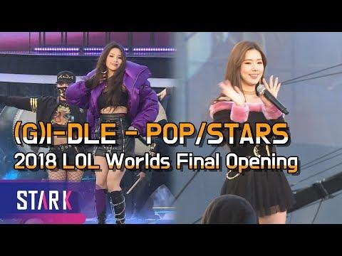 (여자)아이들 미연X소연, 카리스마 넘치는 팝/스타 무대 ((G)I-DLE - POP/STARS, 2018 LOL Worlds Final Opening)