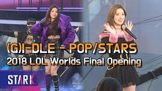 (여자)아이들 미연X소연, 카리스마 넘치는 '팝/스타' 무대 ((G)I-DLE - POP/STARS, 2018 LOL Worlds Final Opening)