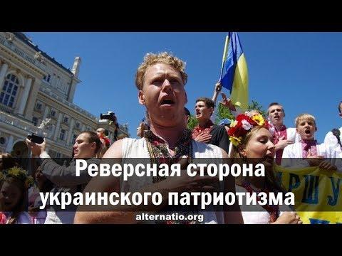 Андрей Ваджра. Реверсная сторона украинского патриотизма 10.09.2018. (№ 38)