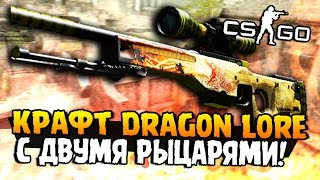 КРАФТ AWP DRAGON LORE С ДВУМЯ РЫЦАРЯМИ В CS:GO ( 20% )