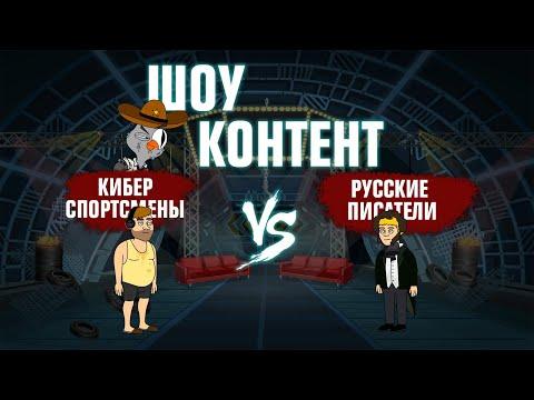 ШОУ КОНТЕНТ с Подозрительной Совой #7. Киберспортсмены VS Русские писатели