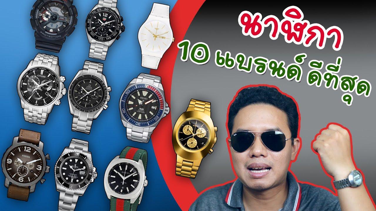 นาฬิกา 10 แบรนด์ดังที่ดีที่สุด สุดยอดนาฬิกาแบรนด์ดังระดับโลก เป็นมากกว่าอุปกรณ์บอกเวลา