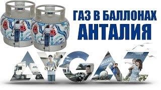 Газ в баллонах для плиты «AYGAZ» Турция - Анталия [IVAN LIFE]
