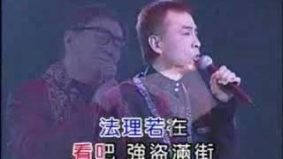 葉振棠, 黃霑 - 難為正邪定分界