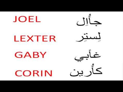 Escribir Nombres En Arabe 1 Youtube