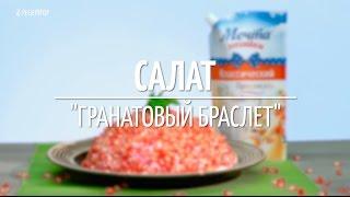 Новогодний салат «Гранатовый браслет» [Рецепты от Рецептор]