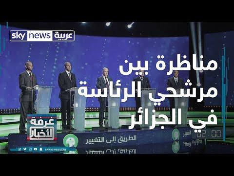 قبل أيام من انتخابات الرئاسة في الجزائر.. مناظرة بين المرشحين  - نشر قبل 3 ساعة