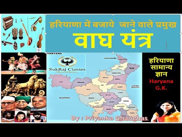 प्रमुख वाघयंत्र - Haryana G.K./ Haryanvi Musical Instruments for HSSC, HCS exams #sukrajclasses