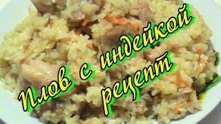 Плов с индейкой рецепт / Блюда из индейки простые и вкусные рецепты