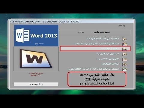 04شرح وحل اختبار ديمو شهادة CIT | معالجة الكلمات(وورد).