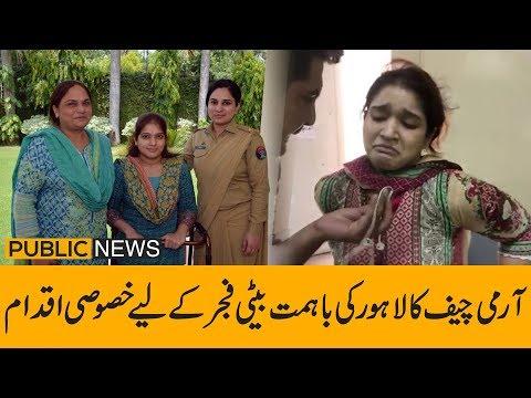 COAS Qamar Javed Bajwa takes special initiative for Lahore's Fajar   Public News