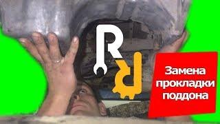видео ПРОКЛАДКА ПОДДОНА