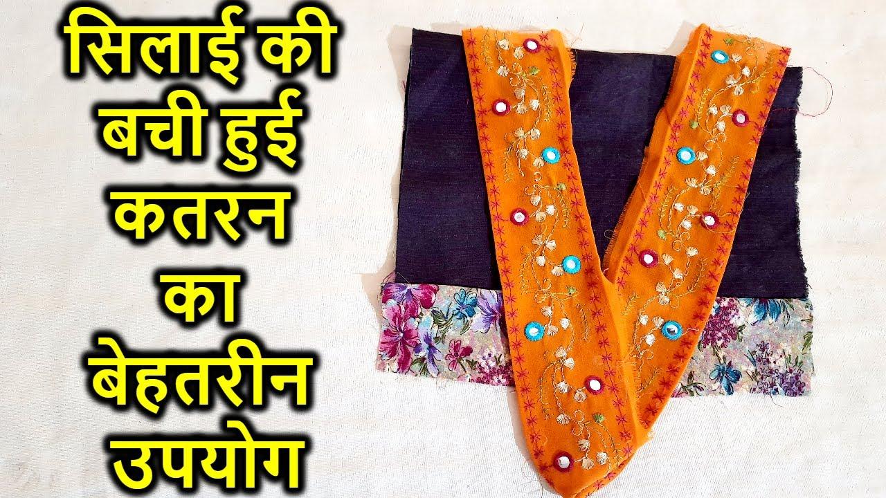 सिलाई की बची हुई कतरन का बेहतरीन उपयोग/Best Making Idea From Waste Fabric Material