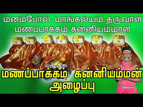 மணப்பாக்கம் கன்னியம்மாள் அழைப்பு | Manapakkam Kanniyamman Alaippu | Apoorva Audio