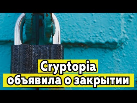 Биржа Cryptopia запустила процесс ликвидации