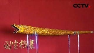 《国宝档案》 20180531 清代宫廷武备——马背高手 | CCTV中文国际