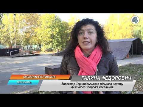 TV-4: У тернопільському екстрим-парку знову можна кататися