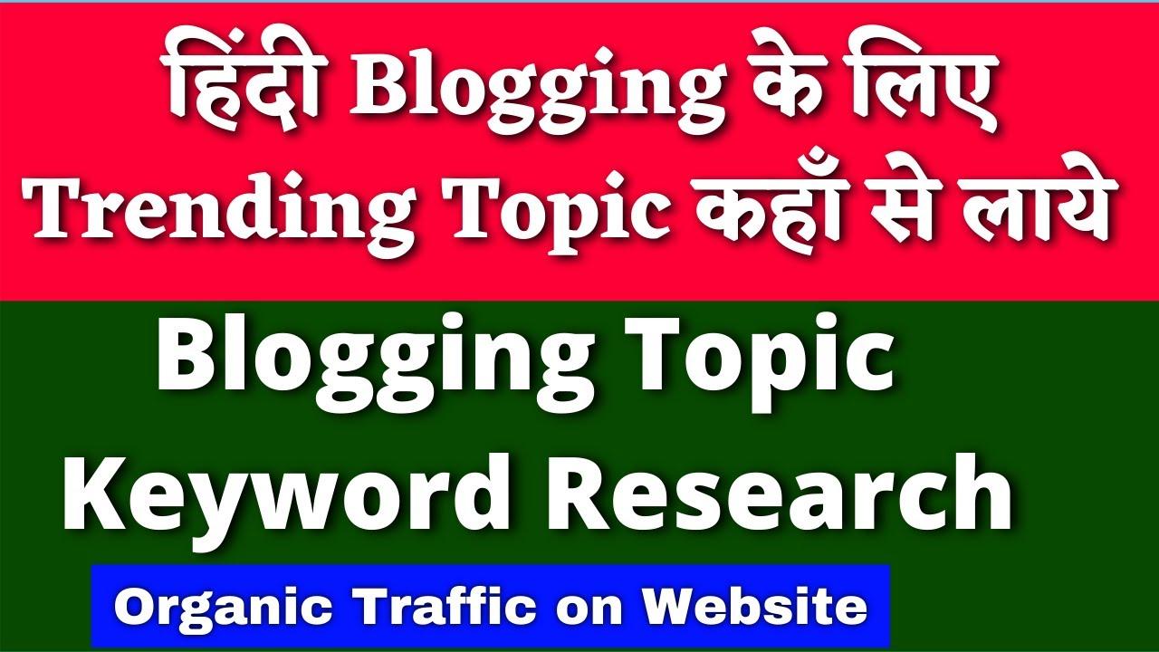 Trending Topic? - How To Find Topics For Blog  | Hindi में Blogging के लिए टॉपिक कहाँ से लाये ?