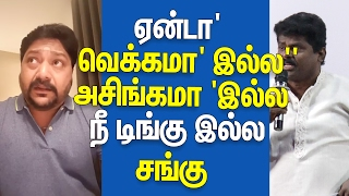 Motta Siva Ketta Siva Lyricist angry Speech against Tingu   Cine flick