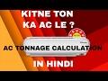 ac tonnage calculation | AC कितने टन का लेना चाहिए ? IN HINDI