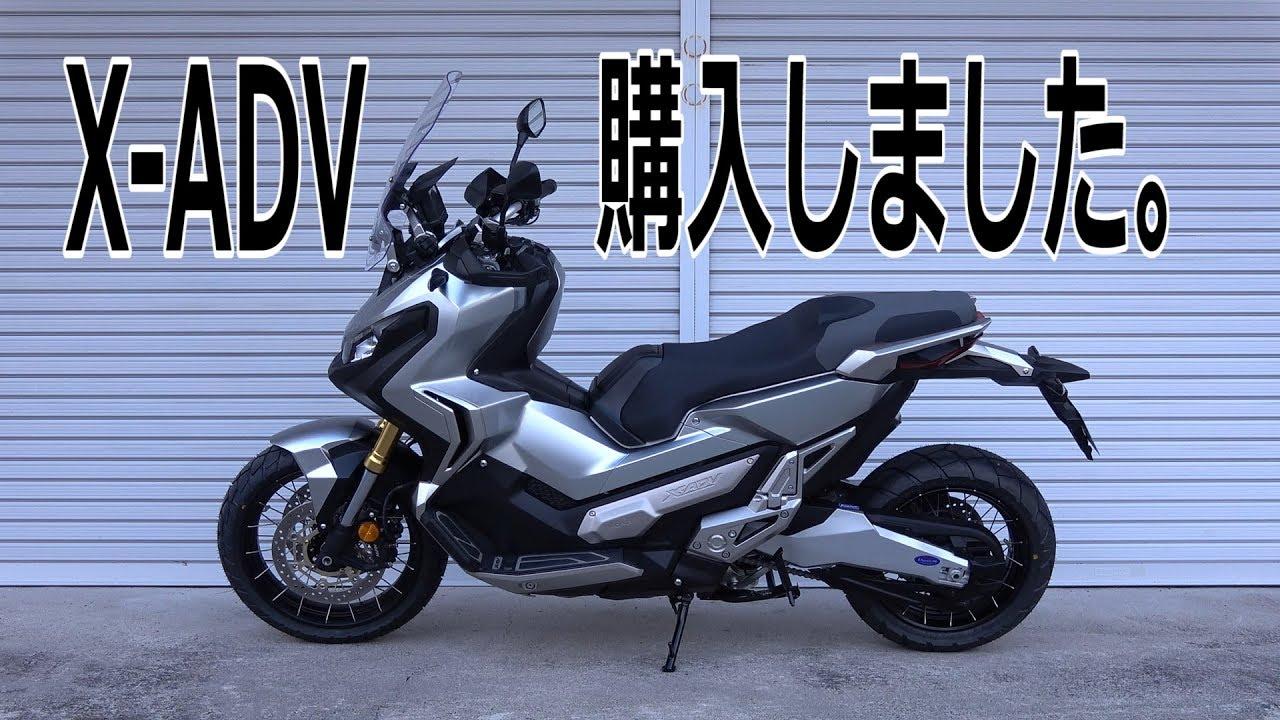 バイク購入しました! ホンダ「X...