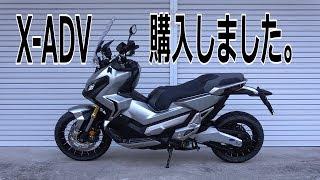 バイク購入しました! ホンダ「X-ADV」納車後、自宅まで初ドライブ!