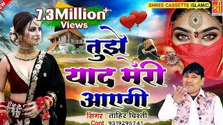 बेवफाई की सबसे दर्द भरी गजल   Tujhe Yaad Meri Aayegi   Tahir Chishti   2021 Dard Bhari Ghazal