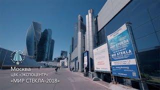 Фильм о выставке ''Мир стекла-2018''