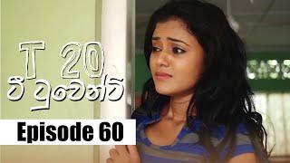 T20 - ටී ටුවෙන්ටි | Episode 60 | 03 - 03 - 2020 | Siyatha TV Thumbnail