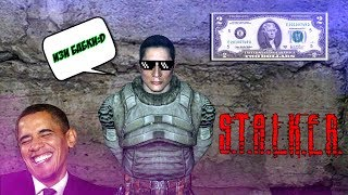 S.T.A.L.K.E.R Зов припяти, ЧИТ на деньги!