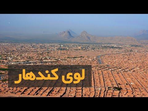 لوی کندهار -Loy Kandahar