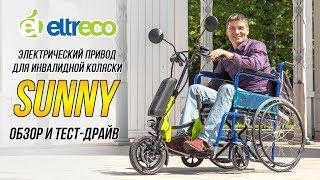 электрический привод для инвалидной коляски Eltreco Sunny - тест-драйв и обзор