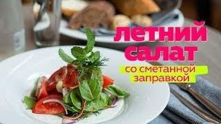 Вкусный салат из помидоров со сметанной заправкой / рецепт легкого салата из овощей [Patee. Рецепты]