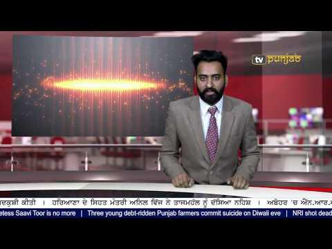 Punjabi News | 20 october 2017 | TV Punjab