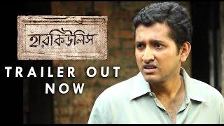 Trailer - Hercules | Bengali Movie 2014 | Parambrata | Paoli | Saswata