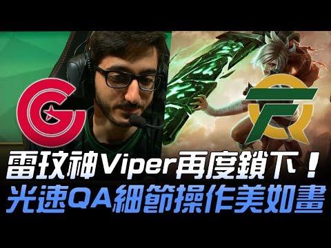 CG vs FLY 雷玟神Viper再度鎖下 光速QA細節操作美如畫!| 2019 LCS春季賽精華 Highlights