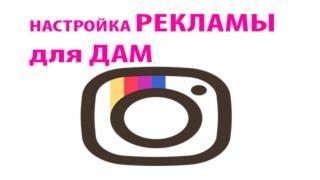 🔴Как сделать рекламу в Инстаграм   на примере партнерки m1 shop🎯
