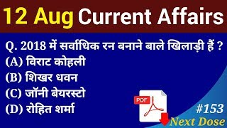 16 August current affairs for next exam