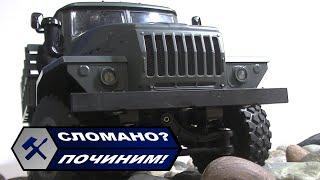 Ремонт радиоуправляемой модели//Урал 4320//Доработка охлаждения транзисторов
