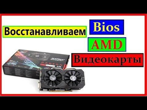 Восстановление AMD видеокарты! Cлетел BIOS. Или криво прошили? Не нужно нести в сервис!
