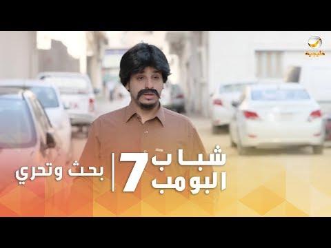 مسلسل شباب البومب 7 - الحلقه الرابعة والعشرون \