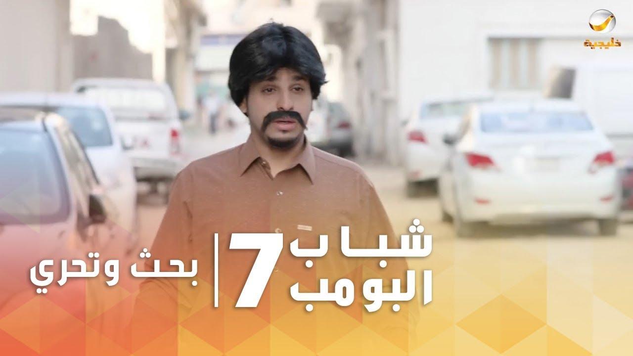 مسلسل شباب البومب 7 - الحلقه الرابعة والعشرون