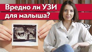 Есть ли вред от УЗИ для ребёнка? / Когда делать УЗИ при беременности