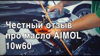 Честный отзыв про масло AIMOL 10w60