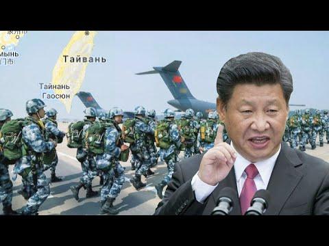 Китай готовится силой вернуть Тайвань