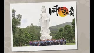 Publication Date: 2018-06-26 | Video Title: 校園活動:同行教育之慈山寺行