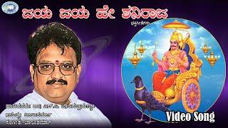 Jaya Jaya He Shaniraja    S.P.Balasubramaniam    Sri Shaneswara Swamy    Kannada Devotional Song