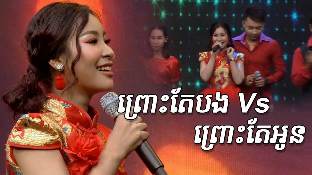 ព្រោះតែបង Vs ព្រោះតែអូន   Pros te oun ft Pros te bong   Khmer Song