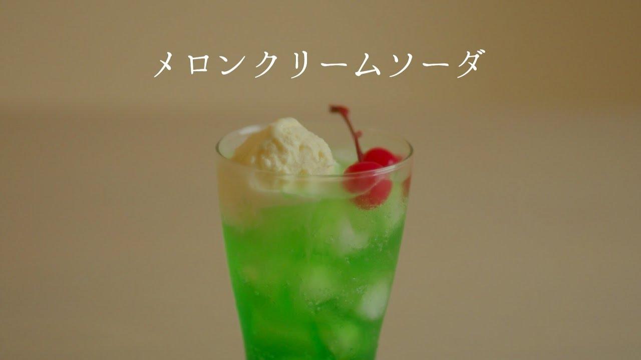 作り方 クリーム ソーダ
